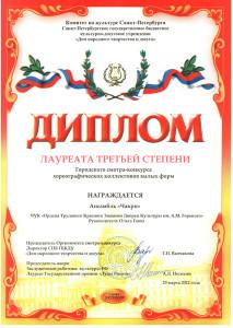 diplom002m